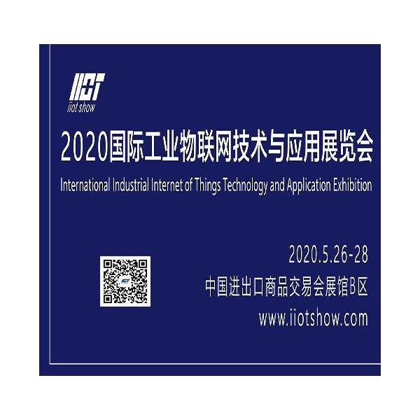 2020国际工业物联网技术与应用展览会_图片