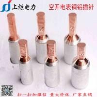 电缆铜铝插针10mm 空开铜铝插针 C45铜铝插针 鸭嘴型铜铝鼻