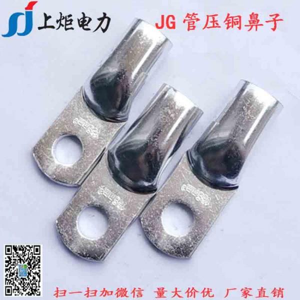 管压铜接线端子 JG50-8/10/12铜线鼻子 镀锡 JG船用铜接线端子-上炬_图片