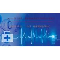 2021山东济南国际健康管理及精准医疗展览会