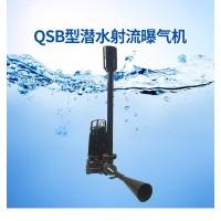 南京如克 QSB自吸式潜水射流曝气机 生化池曝气器 高效充氧设备